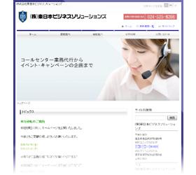 東日本ビジネスソリューションズ