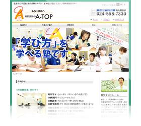 福島市の学習塾 高校受験のA-TOP