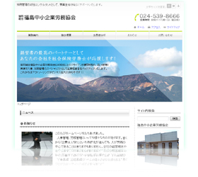 福島中小企業労務協会