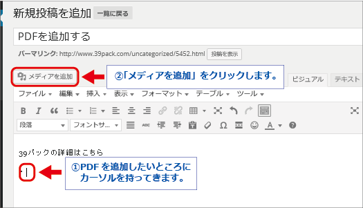 9-1.PDFを追加する
