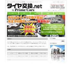タイヤ交換.net(プライムカーズ)