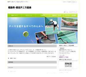 福島市・県北テニス協会