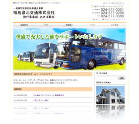 福島県北交通(株)