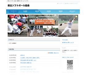 県北ソフトボール協会