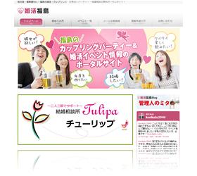 婚活福島.com