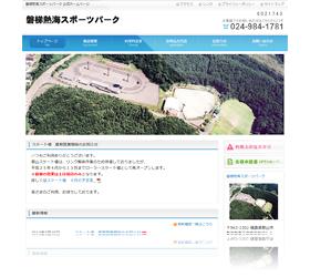 磐梯熱海スポーツパーク