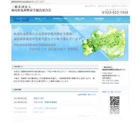 社団法人福島県危険物安全協会連合会