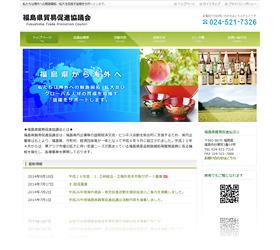 福島県貿易促進協議会
