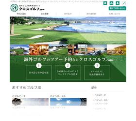 クロスゴルフ.com