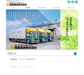 福島運送株式会社