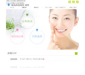 福島西部病院 歯科