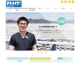 医療生協わたり病院(研修生・医学生のページ)