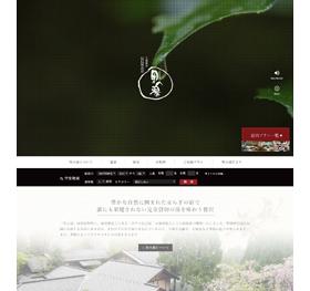 土湯温泉 辰巳屋山荘里の湯 公式サイト