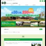 福島市 打ちっ放し ゴルフ練習場|ゴルフレンジアミーゴもちずり店3