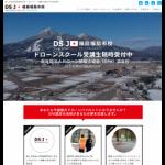 ドローンスクールジャパン DSJ 福島 福島市校 公式HP|株式会社MALTA