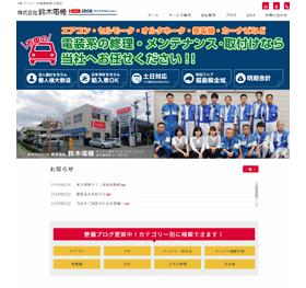 福島市 車の修理・取付なら鈴木電機