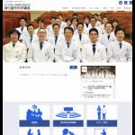 消化管外科学講座