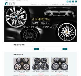 BMW・ポルシェ用 中古ホイール・タイヤ販売・買取専門店 BEC