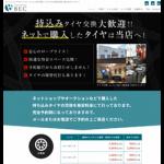 福島市 持ち込みタイヤ交換ならBEC