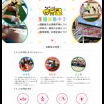 福島市 キッズ体育塾|幼児・小学生向けスポーツ教室