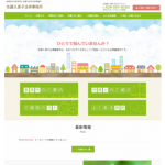 福島県福島市の女性弁護士 佐藤久美子法律事務所 離婚、相続、借金など