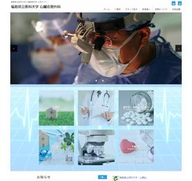 福島県立医科大学-心臓血管外