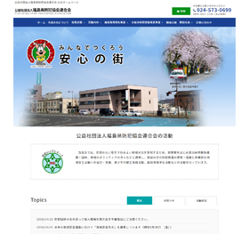 福島県防犯協会連合会