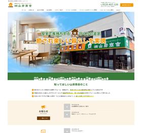 ㈱山岸商会-現場調査・お見積り無料 - www.yy-aqua.co.jp