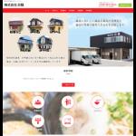 株式会社日麺