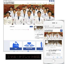 福島県立医科大学消化管外科学講座