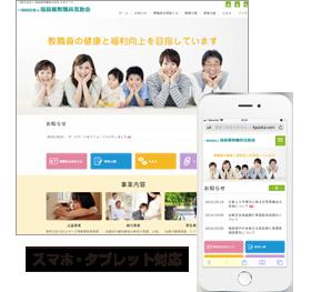 一般財団法人-福島県教職員互助会