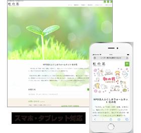 NPO法人ふくしまウォームネット(杜の花)