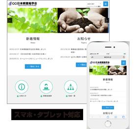 日本眼腫瘍学会