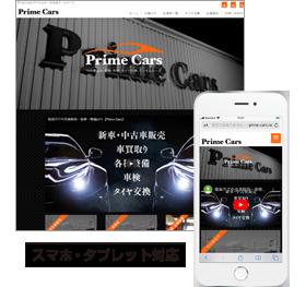 prime-cars