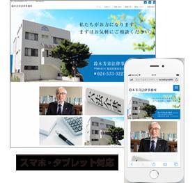 鈴木芳喜法律事務所
