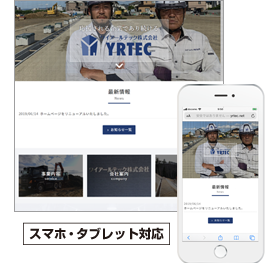 ワイアールテック株式会社(公式ホームページ) - www.yrtec.net