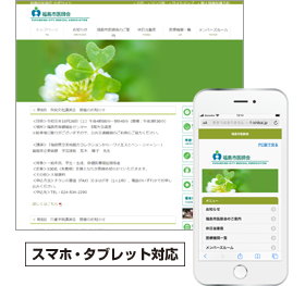 fukushimashiishikai